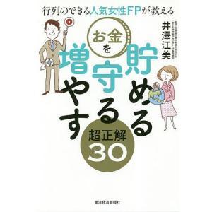 行列のできる人気女性FPが教えるお金を貯める守る増やす超正解30 / 井澤江美