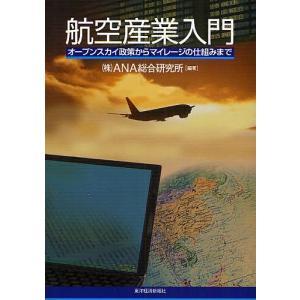 編著:ANA総合研究所 出版社:東洋経済新報社 発行年月:2008年04月 キーワード:ビジネス書