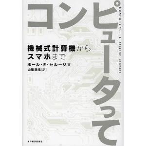 コンピュータって 機械式計算機からスマホまで / ポール・E・セルージ / 山形浩生|bookfan