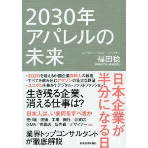 2030年アパレルの未来 日本企業が半分になる日 / 福田稔