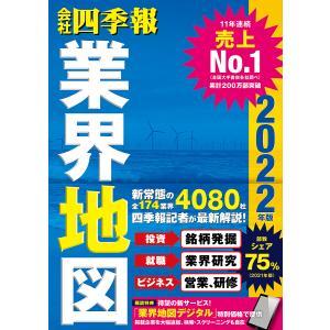 会社四季報業界地図 2022年版 / 東洋経済新報社 bookfan