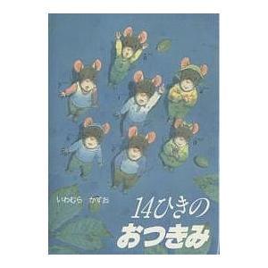 著:いわむらかずお 出版社:童心社 発行年月:1988年06月 シリーズ名等:14ひきのシリーズ