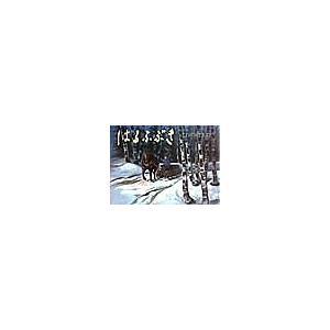 著:加藤多一 画:小林豊 出版社:童心社 発行年月:1999年03月 シリーズ名等:絵本・こどものひ...