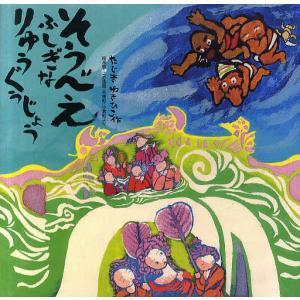 作:たじまゆきひこ 出版社:童心社 発行年月:2011年05月