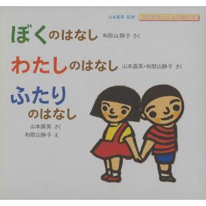 おかあさんとみる性の本 3巻セット bookfan