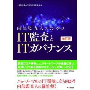 内部監査人のためのIT監査とITガバナンス / 日本内部監査協会