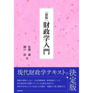 財政学入門 / 佐藤進 / 関口浩