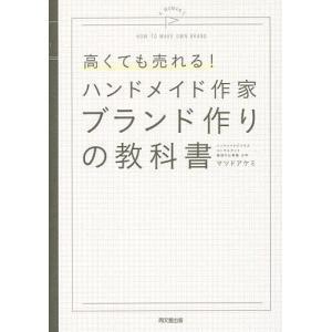 著:マツドアケミ 出版社:同文舘出版 発行年月:2017年06月 シリーズ名等:DO BOOKS