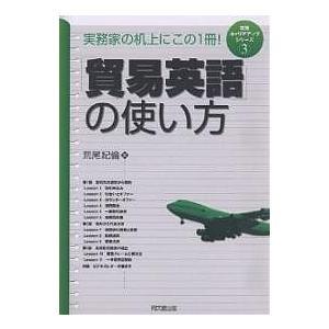 「貿易英語」の使い方 実務家の机上にこの1冊! / 荒尾紀倫