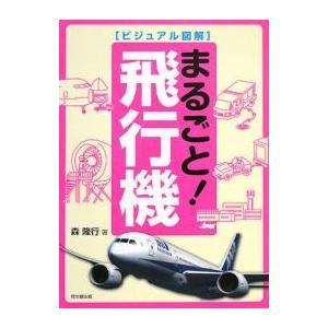 まるごと!飛行機 / 森隆行|bookfan