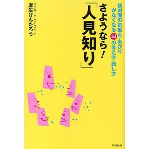 著:麻生けんたろう 出版社:同文舘出版 発行年月:2009年09月 シリーズ名等:DO BOOKS ...