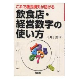 飲食店・経営数字の使い方 これで機会損失が防げる / 川井十郎