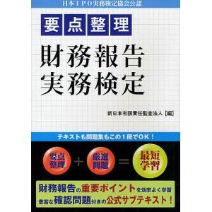 要点整理財務報告実務検定 日本IPO実務検定協会公認 / 新日本有限責任監査法人|bookfan