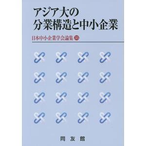 出版社:同友館 発行年月:2014年07月 シリーズ名等:日本中小企業学会論集 33