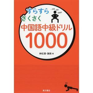 すらすらさくさく中国語中級ドリル1000 / 林松濤 / 謝辰