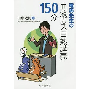 竜馬先生の血液ガス白熱講義150分 / 田中竜馬