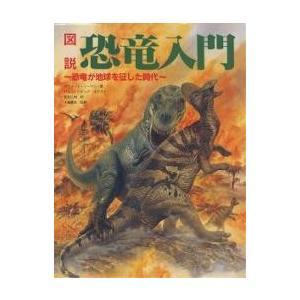 図説恐竜入門 恐竜が地球を征した時代 / デヴィッド・ノーマン / ジョン・シビック / 若宮広和