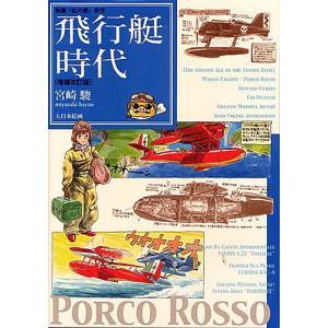 飛行艇時代 映画『紅の豚』原作 / 宮崎駿|bookfan