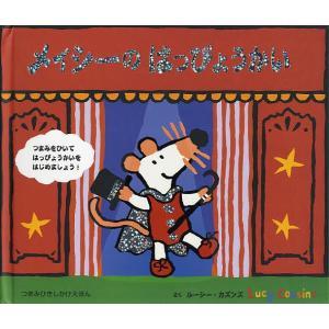 さく:ルーシー・カズンズ やく:きたむらまさお 出版社:大日本絵画 発行年:2010年 シリーズ名等...
