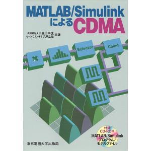 MATLAB/SimulinkによるCDMA / 真田幸俊 / サイバネットシステム|bookfan