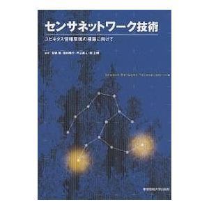 センサネットワーク技術 ユビキタス情報環境の構築に向けて / 安藤繁 bookfan