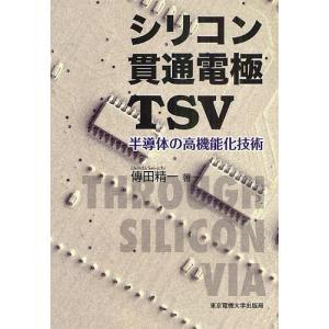 シリコン貫通電極TSV 半導体の高機能化技術/傳田精一の商品画像|ナビ