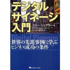デジタルサイネージ入門 世界の先進事例に学ぶビジネス成功の条件 / ジミー・シェフラー / NTTデ...