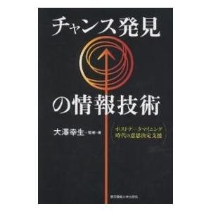 チャンス発見の情報技術 ポストデータマイニング時代の意思決定支援 / 大澤幸生|bookfan
