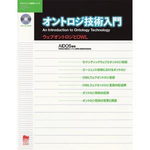 オントロジ技術入門 ウェブオントロジとOWL / AIDOS|bookfan