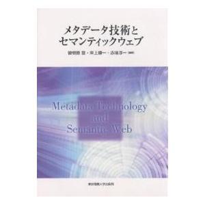 メタデータ技術とセマンティックウェブ / 曽根原登|bookfan