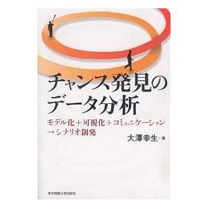 チャンス発見のデータ分析 モデル化+可視化+コミュニケーション→シナリオ創発 / 大澤幸生|bookfan