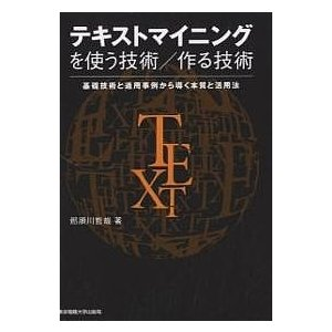 テキストマイニングを使う技術/作る技術 基礎技術と適用事例から導く本質と活用法 / 那須川哲哉|bookfan