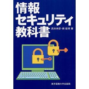 情報セキュリティ教科書 / 高田伸彦 / 南俊博|bookfan
