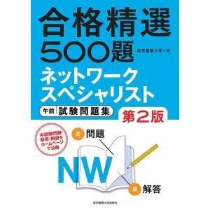 ネットワークスペシャリスト午前試験問題集の商品画像|ナビ