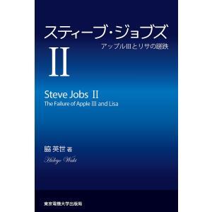 著:脇英世 出版社:東京電機大学出版局 発行年月:2017年04月 キーワード:ビジネス書