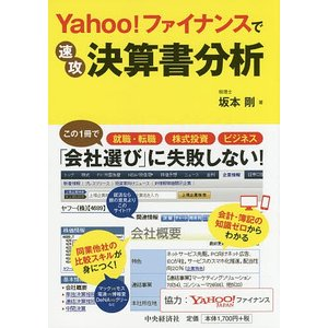 Yahoo!ファイナンスで速攻決算書分析 / 坂本剛