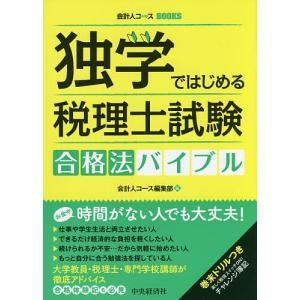 独学ではじめる税理士試験合格法バイブル / 会計人コース編集部