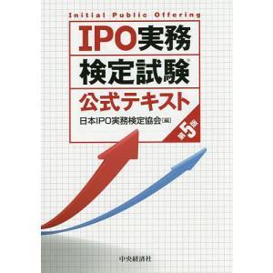 編:日本IPO実務検定協会 出版社:中央経済社 発行年月:2015年11月 キーワード:ビジネス書