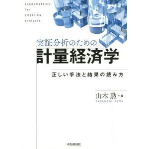 実証分析のための計量経済学 正しい手法と結果の読み方/山本勲
