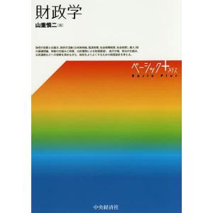 財政学 / 山重慎二