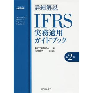 詳細解説IFRS実務適用ガイドブック / あずさ監査法人 / 山田辰己