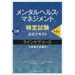 メンタルヘルス・マネジメント検定試験公式テキスト2種ラインケアコース / 大阪商工会議所