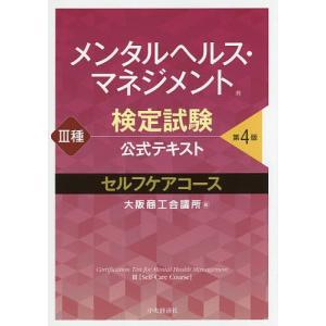 メンタルヘルス・マネジメント検定試験公式テキスト3種セルフケアコース / 大阪商工会議所