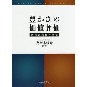 豊かさの価値評価 新国富指標の構築 / 馬奈木俊介