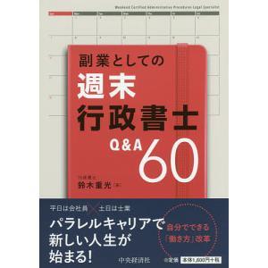 副業としての週末行政書士Q&A60 / 鈴木重光|bookfan