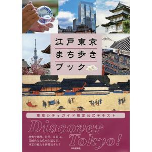 編:東京観光財団 出版社:東京観光財団 発行年月:2017年03月