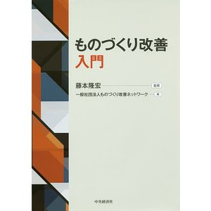 ものづくり改善入門 / 藤本隆宏 / ものづくり改善ネットワーク