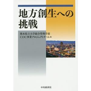地方創生への挑戦 / 熊本県立大学総合管理学部COC事業プロジェクトチーム