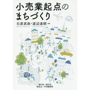 小売業起点のまちづくり / 石原武政 / 渡辺達朗