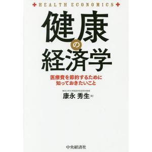 著:康永秀生 出版社:中央経済社 発行年月:2018年04月